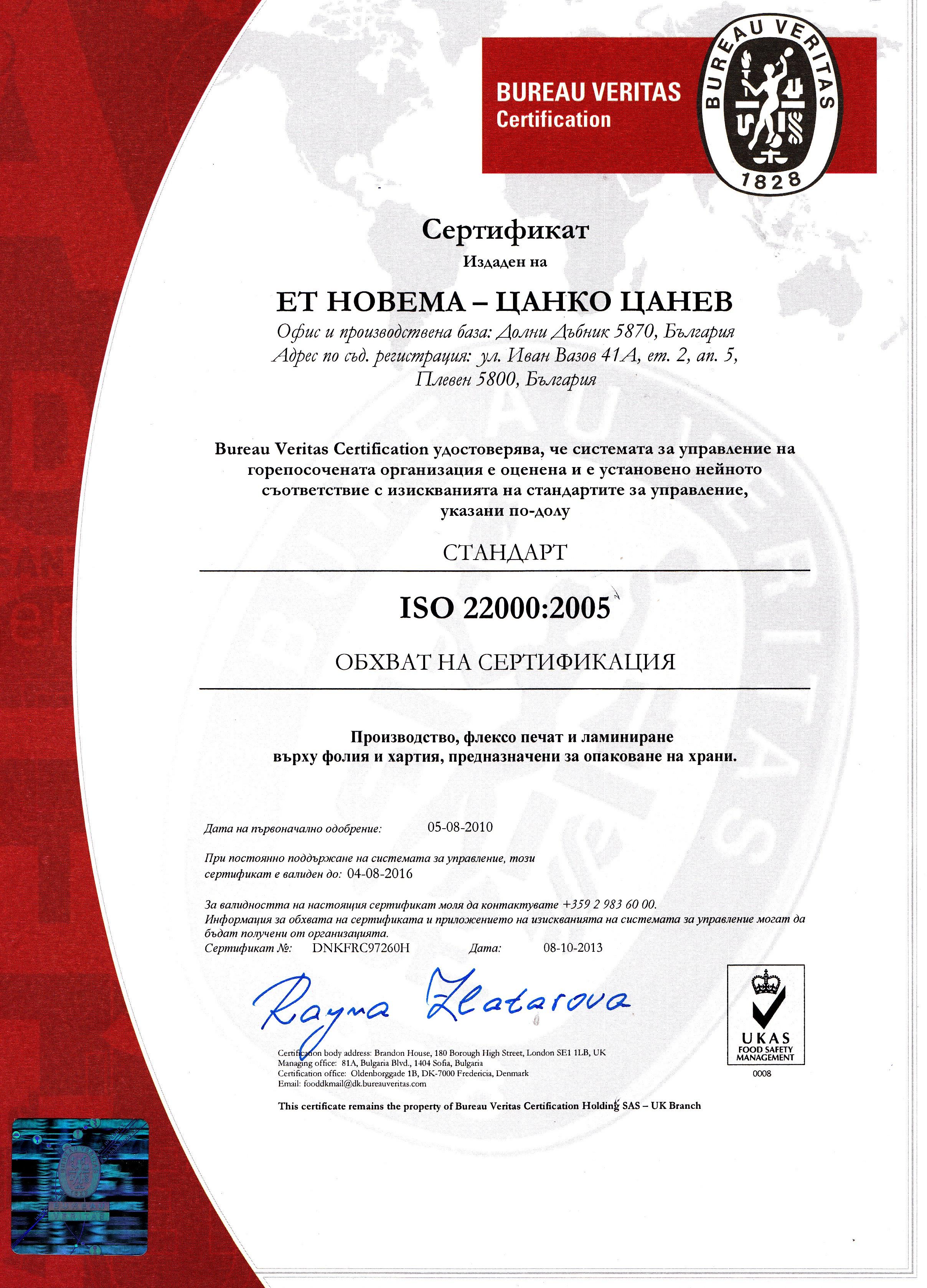 сертификат за качество на Новема принт